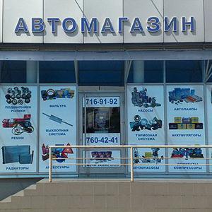 Автомагазины Конаково