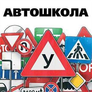 Автошколы Конаково