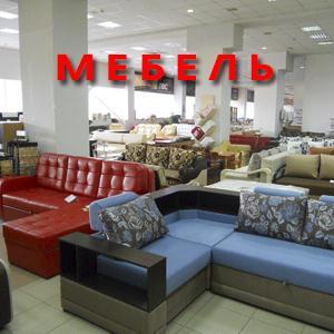 Магазины мебели Конаково