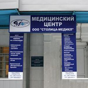 Медицинские центры Конаково