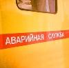Аварийные службы в Конаково