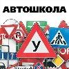 Автошколы в Конаково