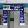 Медицинские центры в Конаково