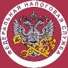 Налоговые инспекции, службы в Конаково