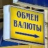 Обмен валют в Конаково