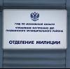 Отделения полиции в Конаково