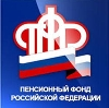 Пенсионные фонды в Конаково