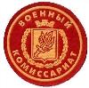 Военкоматы, комиссариаты в Конаково