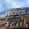 Зоопарки в Конаково