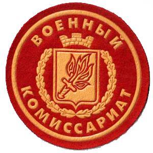 Военкоматы, комиссариаты Конаково
