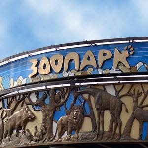 Зоопарки Конаково